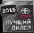Лучший дилер TOYOTA 2015